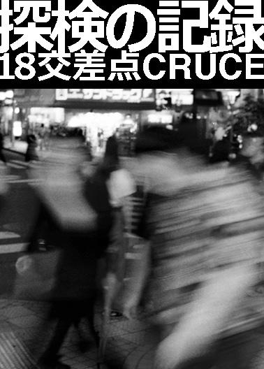 Tanken18_Cruce_texto_Página_01